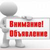 Администрация МО «Новолакский район» сообщает